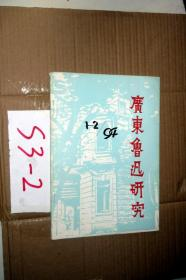 廣東魯迅研究1994.12