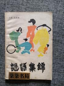 謎語集錦(第二集)