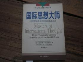 《國際思想大師:20世紀主要理論家與世界危機》