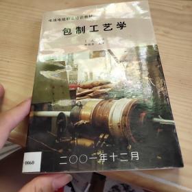 包制工藝學【電線電纜職業培訓教材】