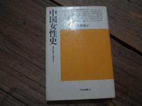 《中國女性史》