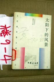 百花袖珍散文:太陽下的風景......黃永玉著