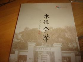 木鐸金聲--華南師范大學八十年