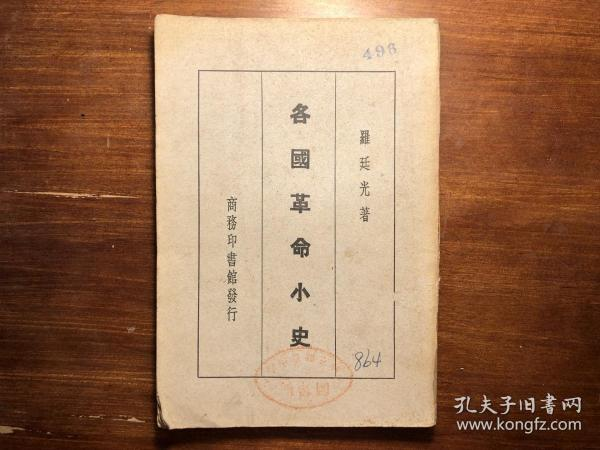 A complete volume of A Small History of Revolutions in the Republic of China, published by Luo Tingguang, Commercial Press