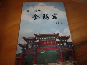 清城文史(第5輯) 靈 山福地金雞巖