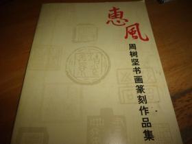 惠風 周樹堅書畫篆刻作品集--周樹堅簽贈本
