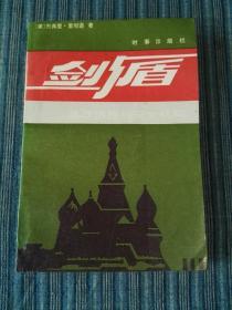 劍與盾:蘇聯情報與安全機構