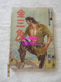 金三角——社會傳奇偵探技擊(1975年初版,倪匡著)