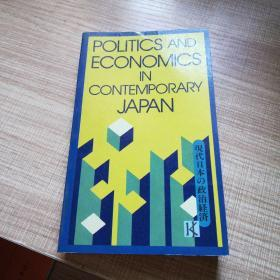 POLITICS  AND  ECONOMICS  IN  CONTEMPORARY   JAPAN   现代日本政治经济  英文原版
