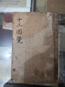 清刊本 十二圓覺經 一厚冊全