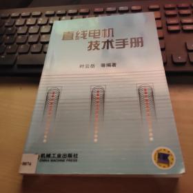 直線電機技術手冊
