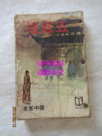 五鳳樓——1981年初版