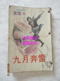 九月奔雷——黃鷹武俠小說