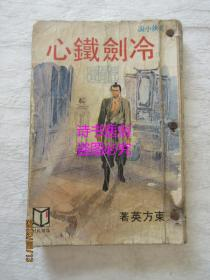 冷劍鐵心——1981年初版
