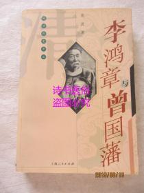 李鴻章與曾國藩——晚清歷史長篇