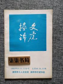 文虎摘錦 總第49.50.51期