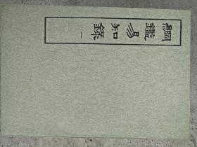 浣冲搧鍥句功_绾查壌鏄撶煡褰�(1-8鍐屽叏)
