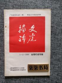 文虎摘錦 1990 1-2 臺灣燈謎專輯