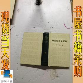 政治經濟學辭典 (中)
