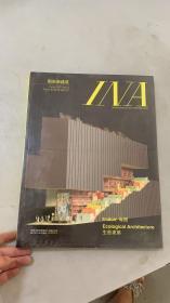 國際新建筑2011  4 5兩本合售