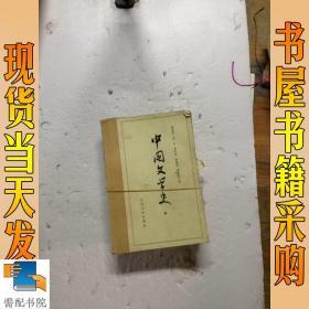 中國文學史 一、 三、 四共計3冊合售