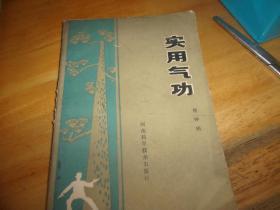 曹鐘剛 實用氣功(83年1版1印)