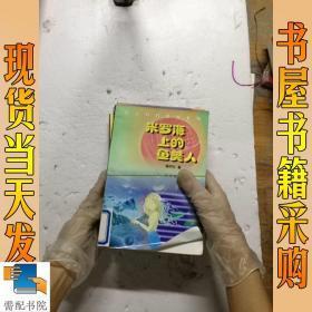 少年科幻新作系列 瓊島仙蹤 等10冊合售