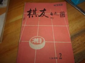 棋友 1989/2
