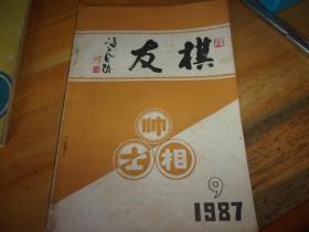 棋友 1987/9
