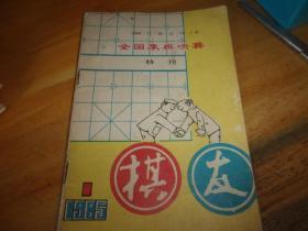 棋友-全國象棋決賽特刊(11985年第1期.合刊)創刊號