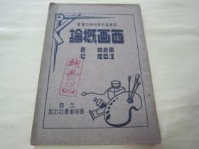 """民国初版一印""""新华艺术专科学校丛书""""《西画概論》(插图版),周碧初 著,32开平装一册全。民国二十五年(1936)八月,上海艺术图书社,初版一印刊行。内有精美美术作品插图多幅。版本罕见,品佳如图!"""
