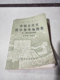中國古代史教學參考地圖集