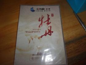 四集紀錄片---牡丹【DVD2片裝】--10品未開封
