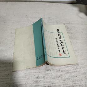 儒林群丑的諷刺畫卷——評吳敬梓的《儒林外史》