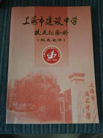 上海市建設中學校慶紀念冊1933——2003