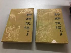 老版本:神雕俠侶(二、三)