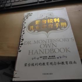 蒙臺梭利兒童教育手冊:蒙臺梭利的教育觀念和教育指南