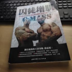 囚徒增肌:用自重訓練將全身肌肉塊推向生理極限