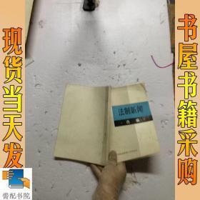 法制新聞  選編