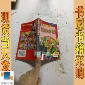 失蹤的皇冠  老K探長系列09 (注音讀本)