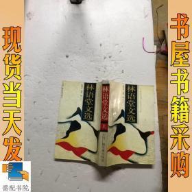林語堂文選(上)