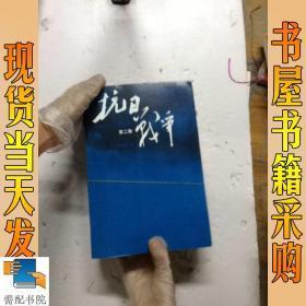 抗日戰爭(第一卷,第二卷)2本合售