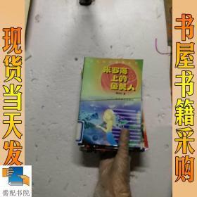 少兒科幻新作系列 瓊島仙蹤等 10本合售