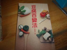 豆腐百變法