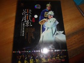 粵劇 花月影-交響音樂會版實況--原版正版DVD--全新未開封