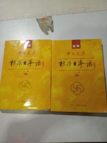 中日交流標準日本語(中級 上下)