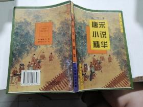 唐宋小說精華