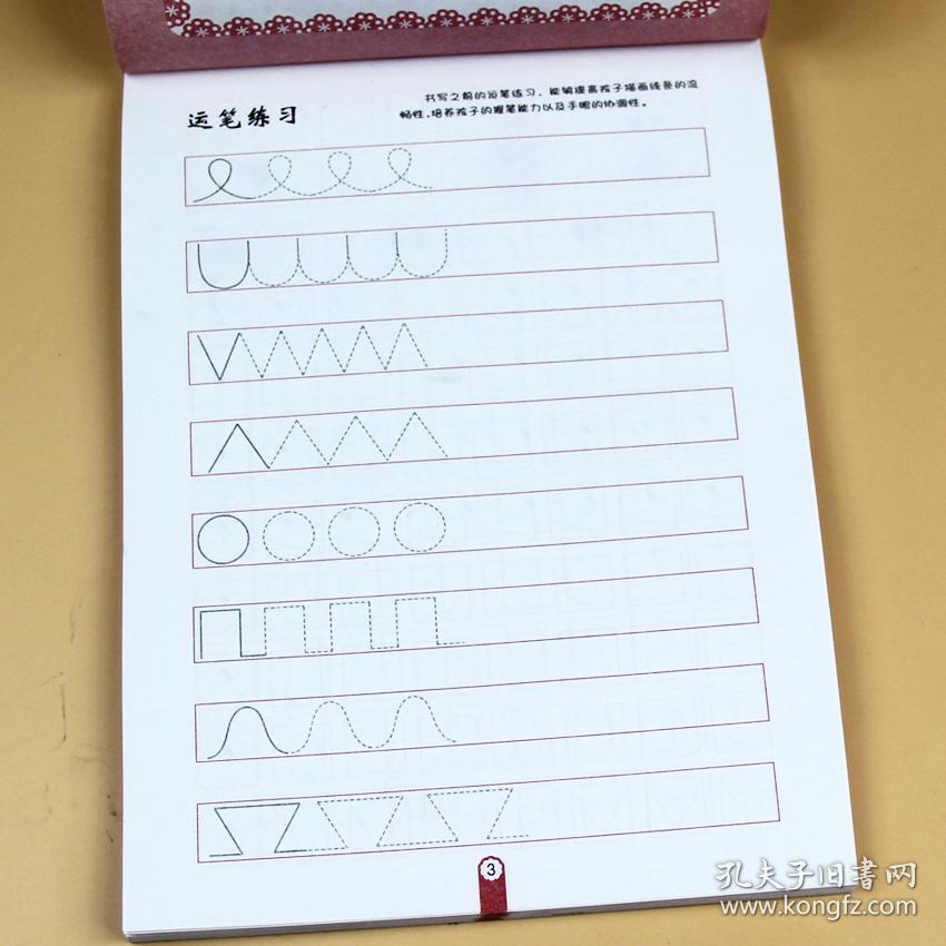 正版全新儿童描红本 幼儿园教材偏旁部首写笔顺笔画字帖临摹练字本 一年级笔顺笔画学前教
