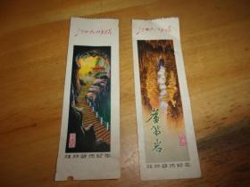 1975年桂林老門票2張--桂林旅游紀念-江山如此多嬌==七星巖/蘆,笛巖