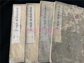 康熙42年和刻宗教版畫《當麻曼陀羅述獎記》4冊全,元祿16年(1703年)精寫刻,此書國內似尚未見傳,較稀見。